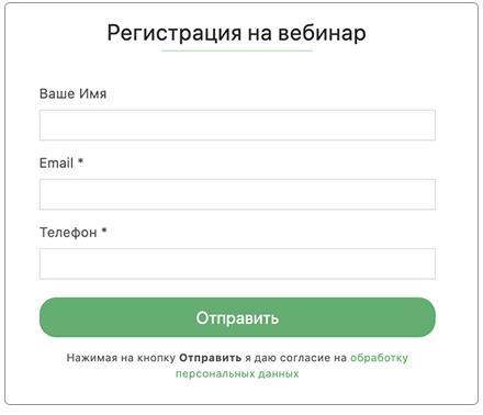 форма приема заявок с телефоном